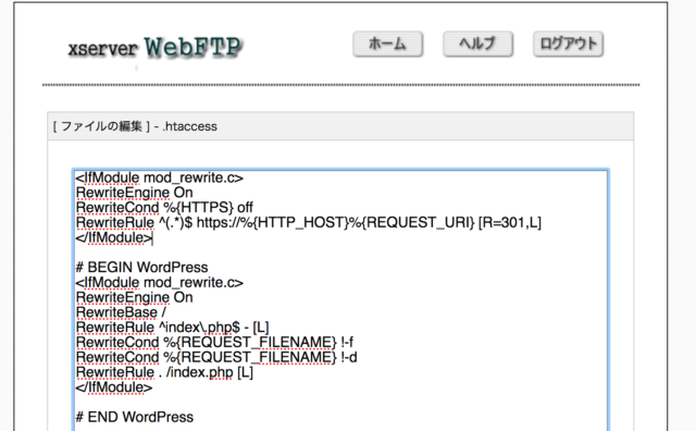 server WebFTP .htaccess編集画面