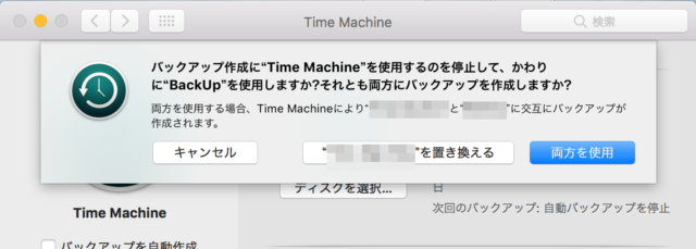 Time Machine バックアップ作成